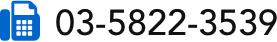 FAX:03-5822-3539