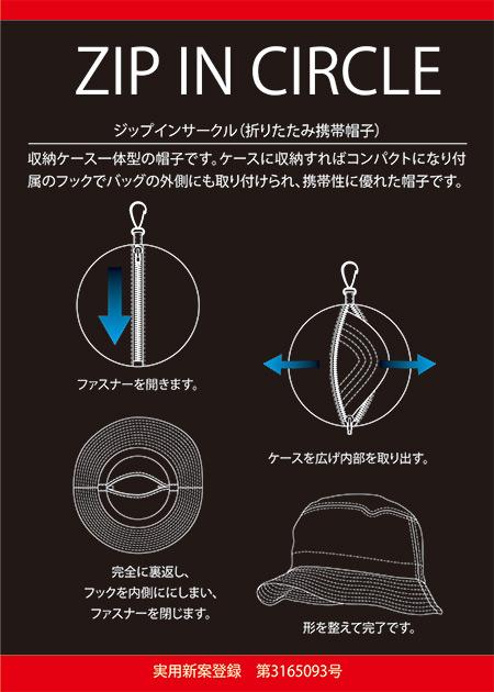 ジップインサークル(折りたたみ携帯帽子)